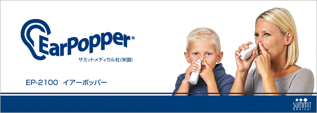 EarPopper main banner