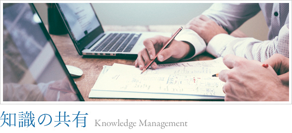 知識の共有 〜 Knowledge Management
