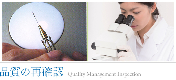 品質の再確認 〜 Quality Management Inspection